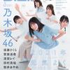 乃木坂46 遠藤さくら、松村沙友理、早川聖来……27thシングルフォーメーションが映し出すグループの強さ