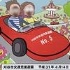 名古屋から日帰り!刈谷交通児童遊園はリーズナブルで子連れおでかけにおすすめ!