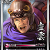 『特別展 三国志』公式サイトの「武将メーカー」が面白い!