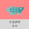 【低温調理】魚の低温調理は55℃で8時間または61℃で4時間がよい。