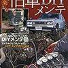 【車ネタ】海外で日本の古いスポーツタイプの車が人気