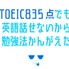 TOEIC835点でも英語しゃべれないから勉強法を考えてみた