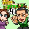 いよいよシーズン4開始!「有田と週刊プロレスと」必見の過去回ベスト3はこれ!