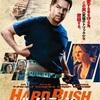 映画『ハードラッシュ』あらすじキャスト評価マークウォルバーグ主演映画