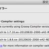 Groovy-Eclipse plugin のコンパイラバージョンを変更する