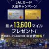 緊急!!  JALカード入会で最大20,000マイルゲットキャンペーンが実施中!