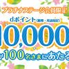 【8月プラチナクーポン】(dポイント)毎月チェック!dポイント1,000ポイントが、抽選で15,000名に当たる!プラチナステージの方は応募を忘れずに!