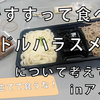 アメリカで日本人が麺を食べるとき「ズルズル」と音を立てていいのかヌードルハラスメントについて考えてみた