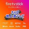 Fire TV Stick導入 テレビ環境改革