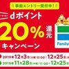 【ファミマ】dポイント15~20%還元キャンペーン+おむすび1個50Pキャンペーン