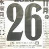 11月26日(木)2020 🌔10月12日