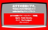 第489回【おすすめ音楽ビデオ!】…の洋楽版 ベストテン! SIgrid、Roisin Murphy、The Prodigy の3曲が新着! The Chainsmokers、Silk City &  Dua Lipa、Imagine Dragons が急上昇!な、2018/10/10 (水)のチャート。みなさんにお知らせください!