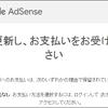 【サンタの日】グーグルアドセンスから例の通知が来た