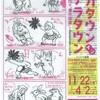 京都■11/22~4/2■こうの史代の『漫符図譜』」展