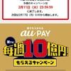 たった2日で10億円分の還元額に達成?!auPAYの衝撃