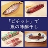 【ピチットシート】を使う、魚の味醂干しの作り方(ニシン)