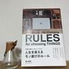 【人生を変えるモノ選びのルール: 思考と暮らしをシンプルに】を読んで
