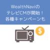 【運用実績(5か月目)】WealthNavi(ウェルスナビ)のテレビCMが開始!キャンペーンも実施中!