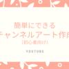 【簡単!】無料で作成◎YouTubeのチャンネルアート(初心者向け)