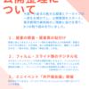 11/9 小倉正史さんと公開整理&交流会