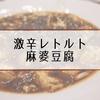 【麻婆豆腐】マツコの知らない世界でオススメ!レトルト激辛マーボーを厳選(8/22)
