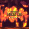 【FF14】『紅玉火山 獄之蓋』攻略