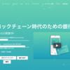 【初心者必見】毎週配当が貰える日本語対応のICO。BANKERAを紹介