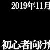 【2019年11月22日(金)】注目の経済指標と要人発言・初心者向け解説【FX】