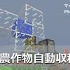 マインクラフトをPS4/PSVita/PS3で|ひし形の農作物自動収穫機【PS4】 #49