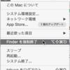 MacのFinderなどプログラムを強制終了・再起動