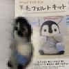 【爆笑】羊毛フェルトでペンギンを作ったはずが大変なことになってしまうwwwww