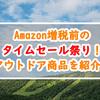 Amazon増税前4日間のタイムセール祭り!買いなアウトドア商品を紹介!