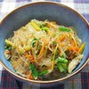 野菜たっぷり肉なし麻婆春雨のレシピ