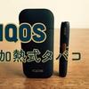 【IQOSレビュー】サヨナラ紙巻きタバコ、よろしくIQOS(アイコス)から3週間近く経過したので感想投下【いまさら案件】