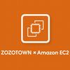 ZOZOTOWNのWebサーバを、EC2 Windows Serverで自動構築する