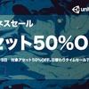 【MADNESS SALE】令和初のマッドネスセールが本日スタート!400種類の大人気アセットが50%OFF、日替わりタイムセール70%OFF。Unityアセットストアの特大セールは激アツ!! (〜5月16日まで)