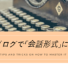 ブログで会話形式の吹き出しを使う方法!コピペで簡単カスタマイズ
