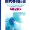 新刊紹介:全労連・労働総研編『2021年 国民春闘白書』
