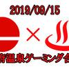 【スマブラ×温泉】9/15 別府温泉ゲーミング合宿 開催決定!