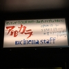 2017年2月22日 cinema staff @福岡DRUM Be-1