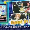 【アケフェス】新規楽曲『Beat in Angel』、『?←HEARTBEAT』追加!!