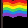 「保毛尾田保毛男&ノリ子」問題、LGBT差別。子どもたちや、少数派の苦しんでいる人に言いたい事。