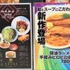 製麺ダイニング jango 復刻リニューアル 『豆乳つけ麺ピスタチオMIX』
