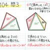 手書きの資料(中学生) 2016_11_12