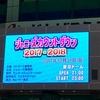 ジャニーズカウントダウン2017→2018