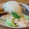 【閑話休題】チキンライス_海南雞飯