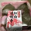 ヤマザキ 甘味道楽 紅白道明寺 つぶあん 食べてみました