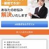 ネクストは東京都千代田区三崎町2-9の闇金です。