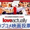 ★「映画投票」(「ラブコメ/ロマンス映画」)あす17日締切!
