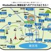 8/8ビギナーズライド中止のお知らせ
